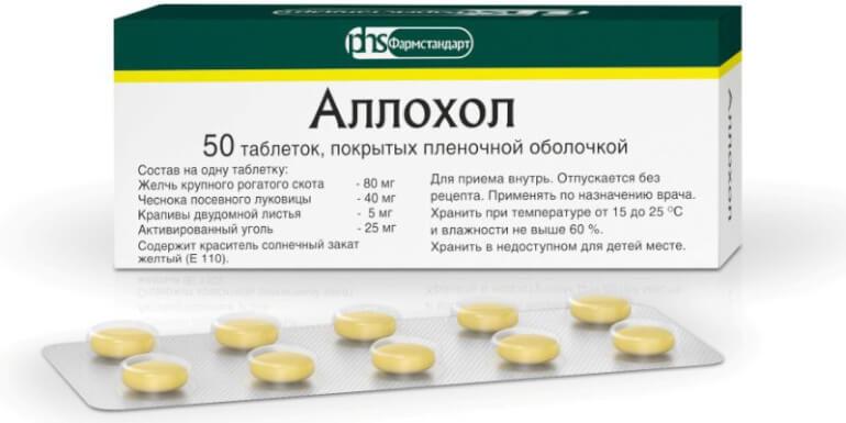 лекарственные препараты желчегонные