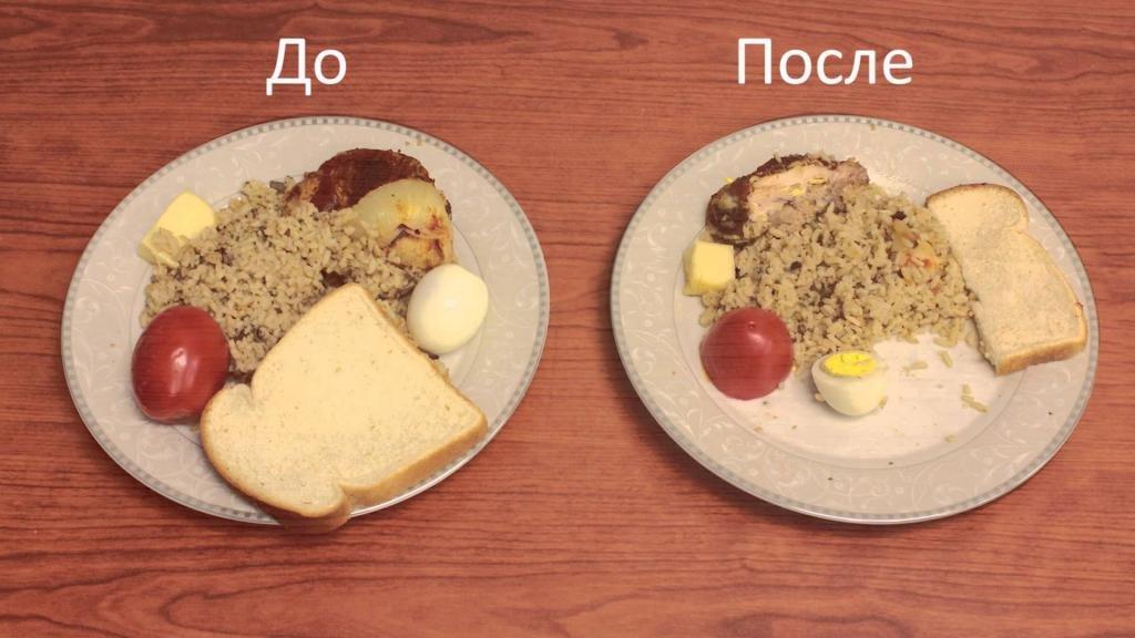 Уменьшение порции