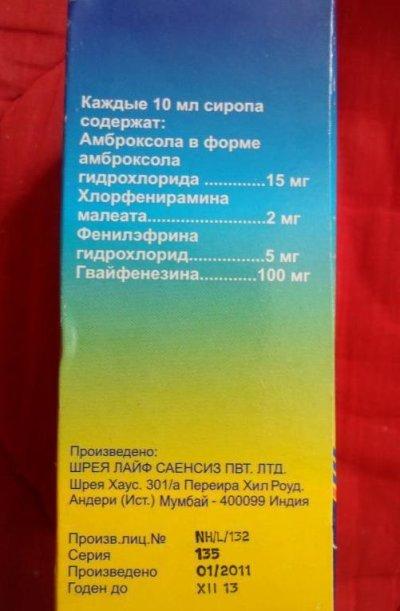 "Сироп ""Риниколд Бронхо"": инструкция по применению препарата"