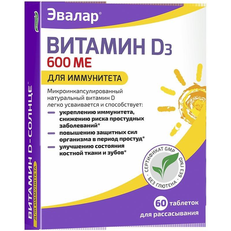 Витамин Д3 Эвалар